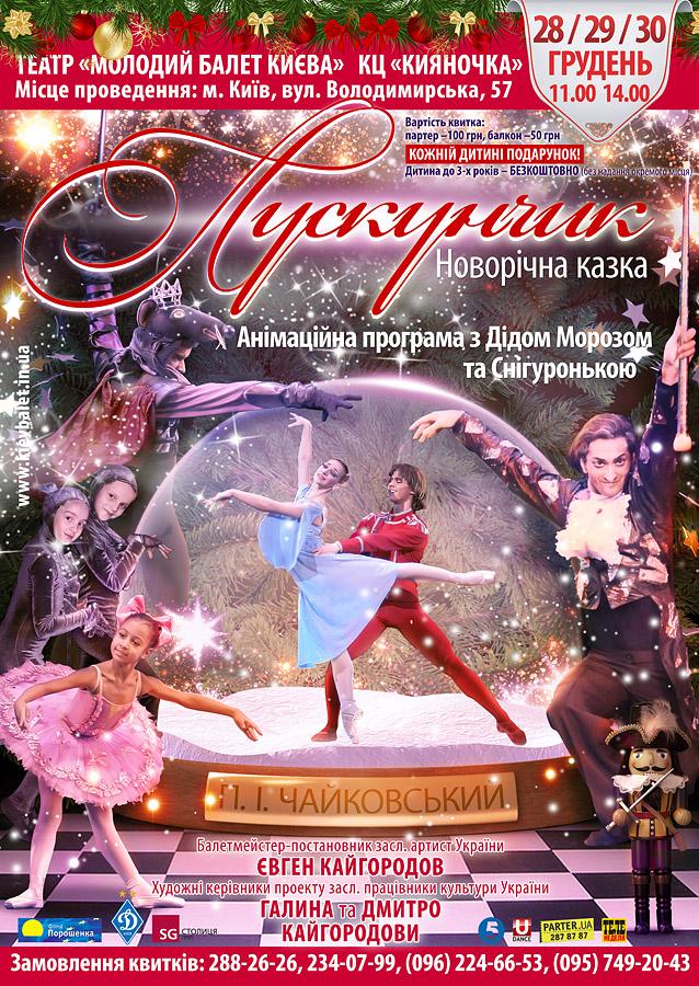 Балет «Лускунчик» на музику П. Чайковського (28, 29, 30 грудня 2013)